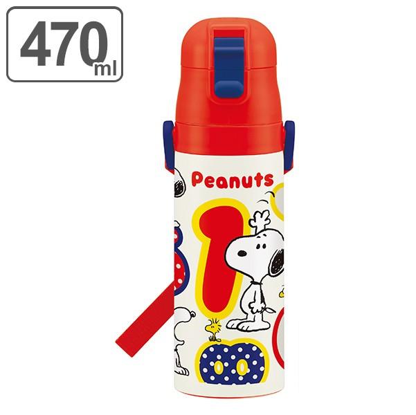 水筒 ステンレス 直飲み 超軽量 ダイレクトボトル PEANUTS スヌーピー ナンバー 470ml 子供 ( 幼稚園 保育園 保冷 SNOOPY キャラクター
