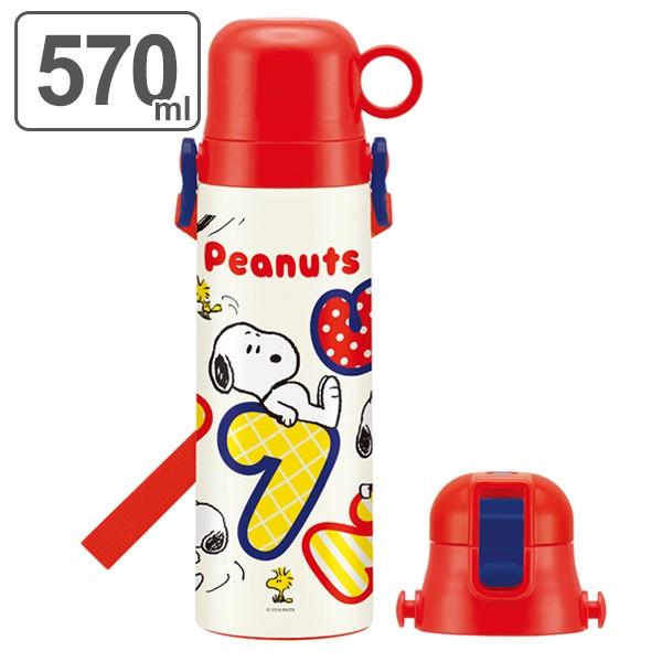 水筒 ステンレス 直飲み コップ 2way PEANUTS スヌーピー ナンバー 570ml 子供 ( 保温 保冷 幼稚園 保育園 SNOOPY キャラクター キッズ