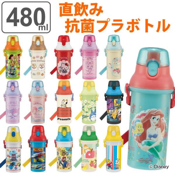 水筒 抗菌 マグ キッズ プラスチック 直飲み 子供 軽量 480ml キャラクター ( プラボトル 食洗機対応 すいとう 子供用 幼稚園保育園 子