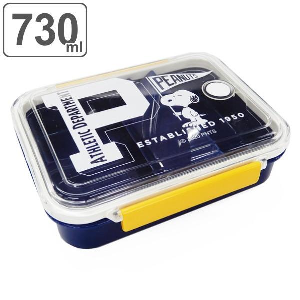 お弁当箱 1段 730ml 冷凍作り置き弁当 L PEANUTS スヌーピー ( SNOOPY ランチボックス 保存容器 弁当箱 レンジ対応 食洗機対応 一段 弁