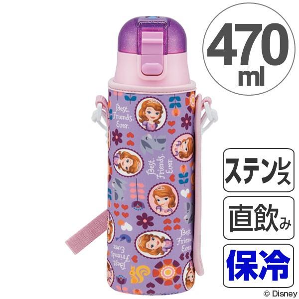 子供用水筒 直飲み ワンプッシュボトル ちいさなプリンセスソフィア カバー付き ショルダー付き 保冷 470ml ( すいとう 保冷専用