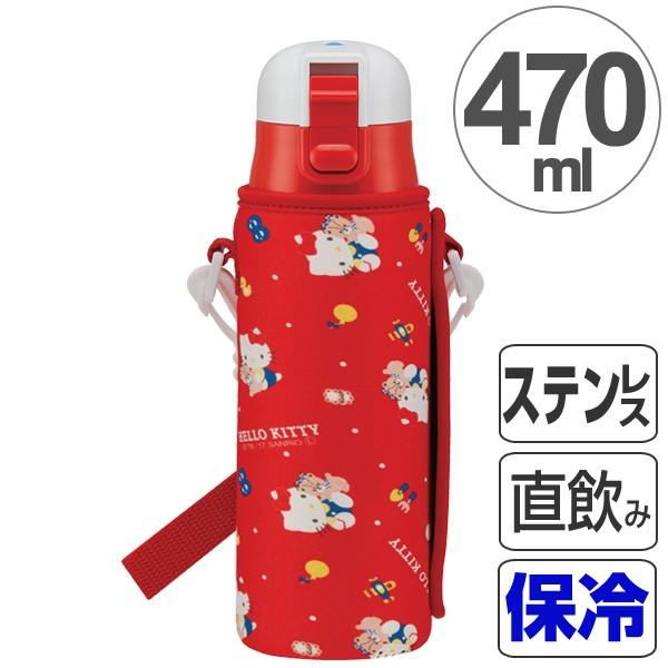子供用水筒 直飲み ワンプッシュボトル ハローキティ カバー付き ショルダー付き 保冷 470ml ( すいとう 保冷専用 ステンレス製