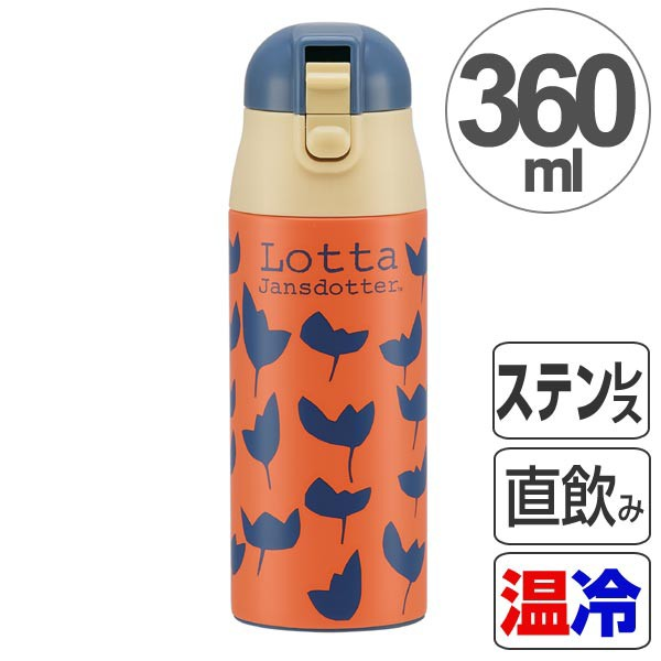 水筒 ロッタヤンスドッター 直飲み ワンプッシュステンレスマグボトル 360ml ( ステンレスボトル 保温 保冷 ステンレス製 超軽量 マ