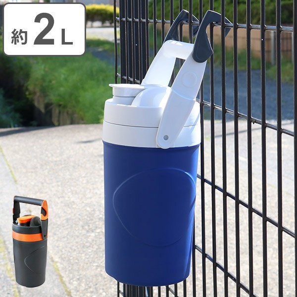 水筒 ジャグ 直飲み 吊り下げフック付 約 2L 軽量 ( 2リットル スポーツジャグ スポーツボトル 大容量 ウォータージャグ すいとう プラ