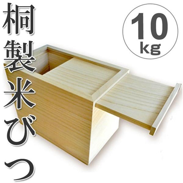 米びつ 桐製 10kg スライド式 無地 ( 送料無料 米櫃 ライスボックス ライスストッカー 10kg用 10キロ 桐 和風 桐製米びつ お米 収納