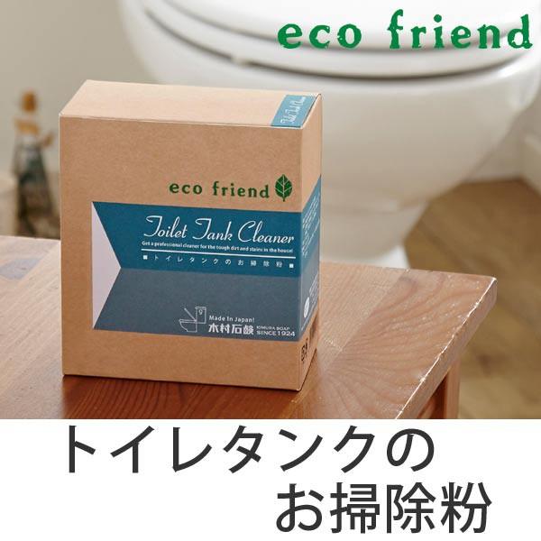 トイレ掃除 エコフレンド+アルファ トイレタンクのお掃除粉 ( タンク 洗浄 水あか 黒カビ 黄ばみ 悪臭 キバミ 除菌 界面活性剤 不使
