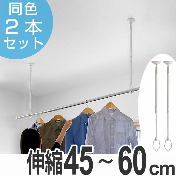 室内物干し 吊下げ型室内物干 長さ45cm〜60cm 伸縮 2本セット ( 送料無料 部屋干し 吊り下げ 天井 室内物干 室内 物干し 洗濯 洗濯