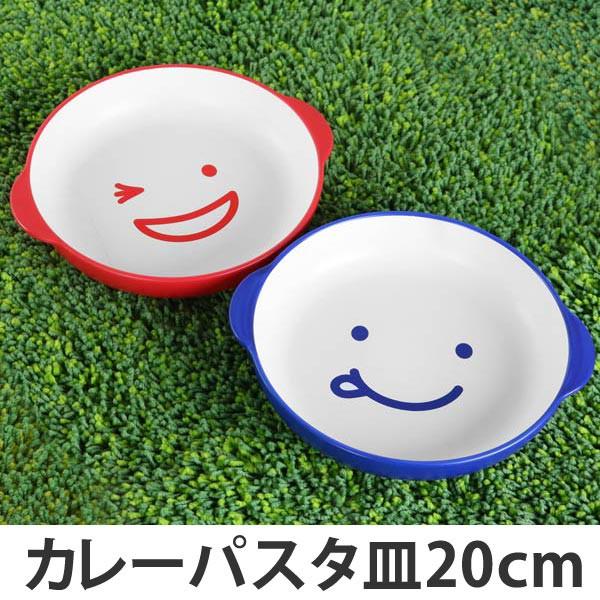 プレート ノーティ キッズカレーパスタ皿 洋食器 樹脂製 日本製 ( 電子レンジ対応 お皿 食洗機対応 食器 皿 器 平皿 食洗機使用可