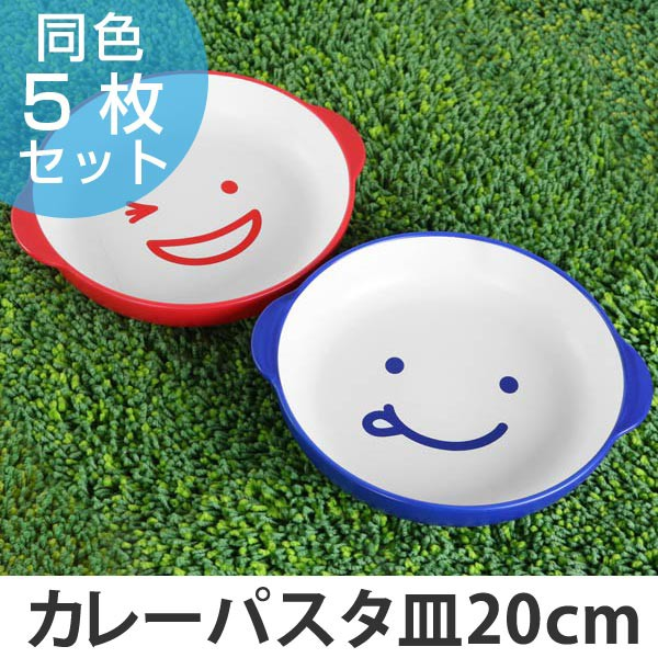 プレート ノーティ キッズカレーパスタ皿 洋食器 樹脂製 日本製 同色5枚セット ( 送料無料 電子レンジ対応 お皿 食洗機対応 食器