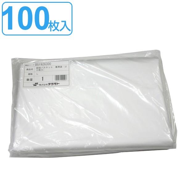 業務用 ゴミ袋 資源ゴミ 回収バスケットL専用袋 100枚入 20枚入×5セット ( ごみ袋 ビニール袋 専用袋 回収バスケット 専用 対応 回収専