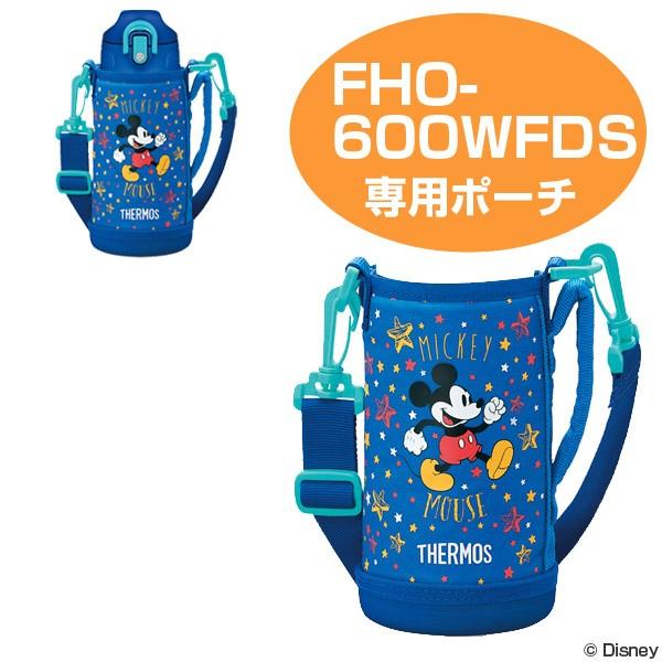 ハンディポーチ(ストラップ付) 水筒 部品 サーモス(thermos) FHO-600WFDS 専用 ミッキーマウス ( すいとう パーツ 水筒カバー
