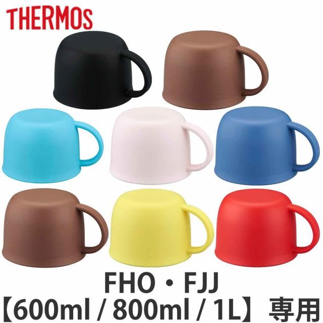 コップ 水筒 部品 サーモス(thermos) FHO-1000WF 専用 ( すいとう パーツ )