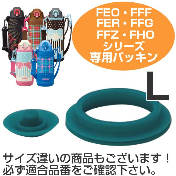 パッキン (L) 水筒 部品 サーモス(thermos) FEO・FFF・FFR・FFG・FFZ・FHOパッキンセット ( パーツ すいとう )