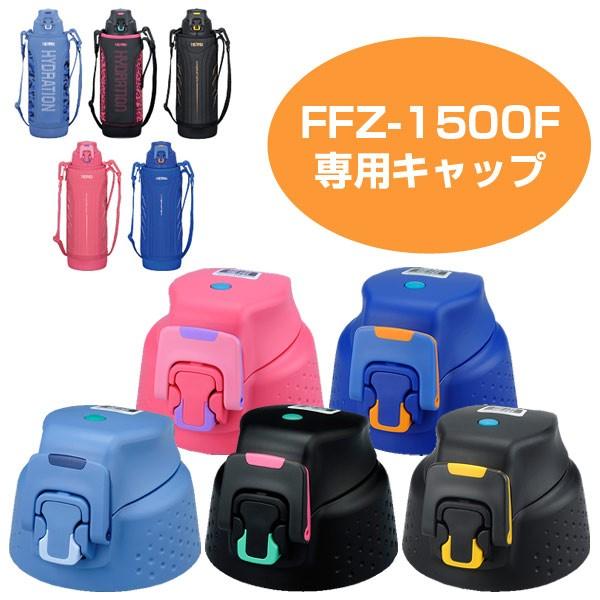 キャップユニット 水筒 部品 サーモス(thermos) FFZ-1500F シリーズ対応 1.5L専用 パッキン付き ( 1.5L用 パーツ 真空断熱スポー
