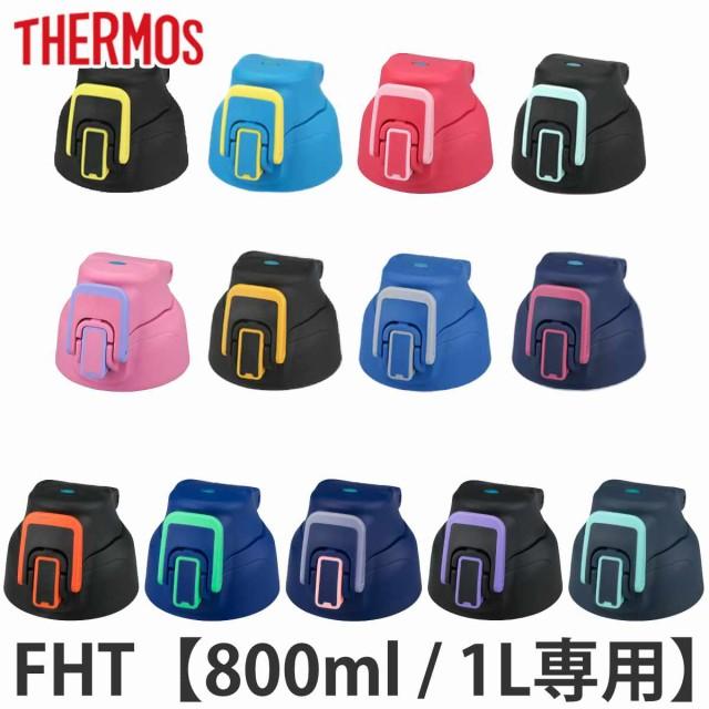 サーモス キャップユニット800F・1000F 専用 パッキン 水筒 部品 thermos パッキンセット付 ( パーツ 飲み口 キャップ ユニット 替え 買