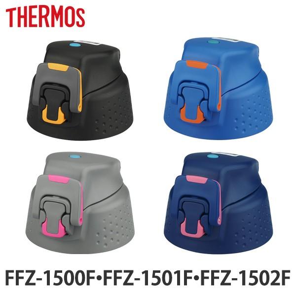 キャップユニット 水筒 サーモス thermos 部品 FFZ-1500 専用 キャップ パッキン付 ( FFZ-1501F FFZ-1502F パーツ パーツ パッキン付き