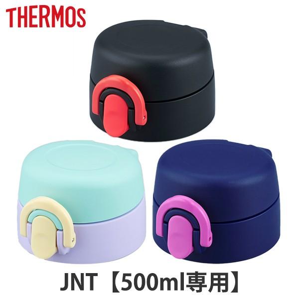キャップユニット JNT専用 サーモス Thermos せんユニット 飲み口 フタパッキン付 ( JNT キャップ 部品 パーツ ボトル 蓋 ふた ユニット