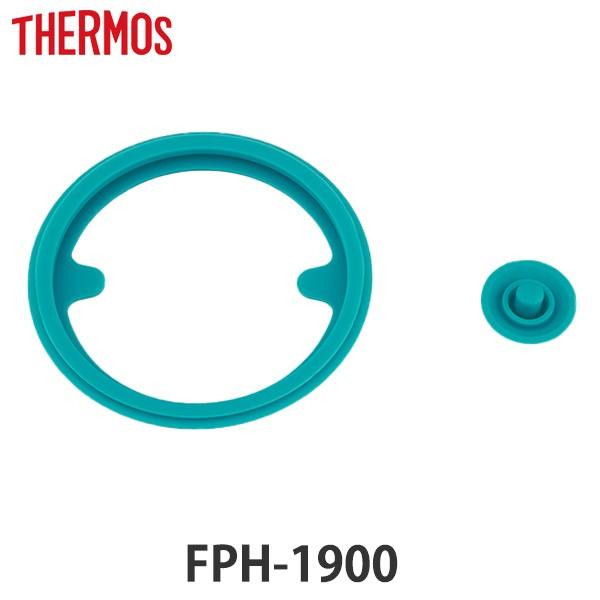 サーモス パッキン FPH-1900 専用 水筒 部品 パッキンセット 各1個 thermos ( パーツ 蓋パッキン シールパッキン キャップパッキン 替え