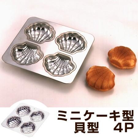 ケーキ型 ミニ 焼き型 貝型 4P スチール製 スズメッキ タイガークラウン ( シェル型 ミニケーキ型 製菓道具 焼型 お菓子作り )
