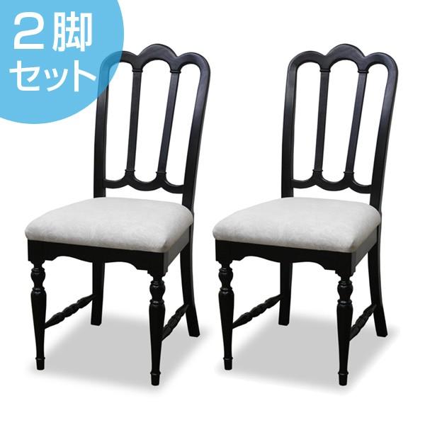 ダイニングチェア 2脚セット アンティーク調 ノワール 座面高45cm ( 送料無料 チェア チェアー 椅子 アンティーク ロマンチック ゴ