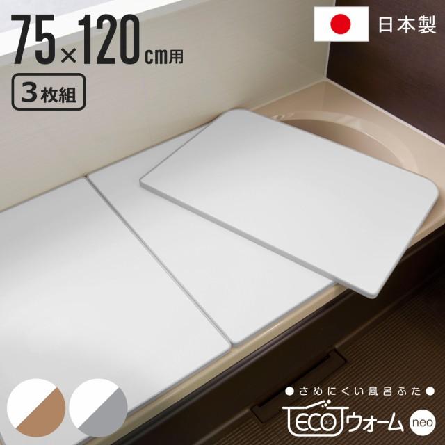 風呂ふた 組み合わせ 風呂フタ 組み合せ ECOウォーム neo L-12 75x120cm 実寸73x118cm 3枚割 ( 送料無料 風呂蓋 冷めにくい ふろふた