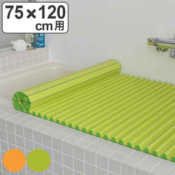 カラー風呂ふた(シャッター式) 75×120cm 防カビ イージーウェーブ 送料無料 ( 送料無料 風呂蓋 風呂フタ フロフタ 抗菌 銀イオン