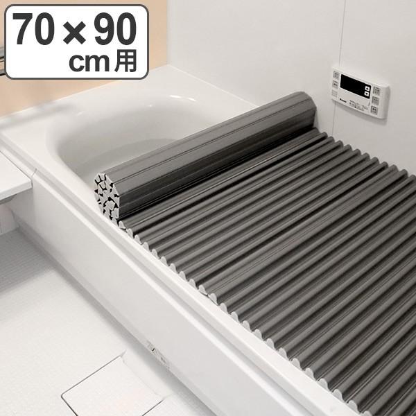 風呂ふた シャッター式 M-9 70×90cm Ag銀イオン 防カビ イージーウェーブ シルバー ( ふろふた )