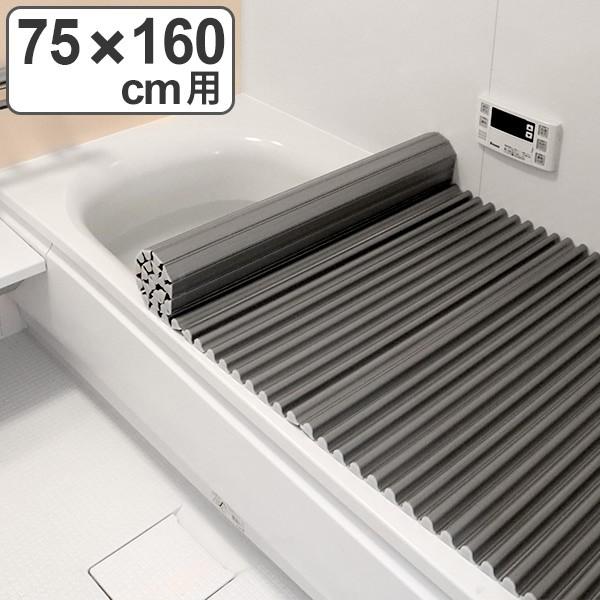 風呂ふた シャッター式 L-16 75×160cm Ag銀イオン 防カビ イージーウェーブ ( 送料無料 風呂蓋 風呂フタ ふろふた 風呂 ふた フタ 蓋