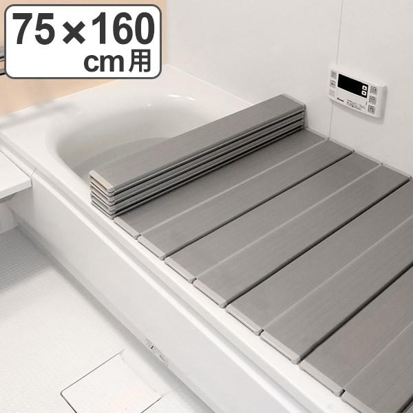 風呂ふた 折りたたみ式 L-16 75×160cm Ag銀イオン 防カビ 日本製 ( 送料無料 風呂蓋 風呂フタ ふろふた 風呂 ふた フタ 蓋 抗菌 ag 銀