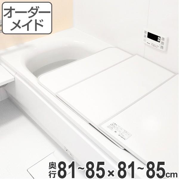 風呂ふた オーダー オーダーメイド ふろふた 風呂蓋 風呂フタ 風呂ふた(組み合わせ) 81〜85×81〜85cm 日本製 国産 ( 送料無料 風呂