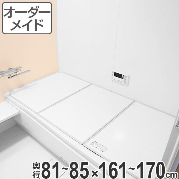 風呂ふた オーダー オーダーメイド ふろふた 風呂蓋 風呂フタ 風呂ふた(組み合わせ) 81〜85×161〜170cm 日本製 国産 ( 送料無料 風呂