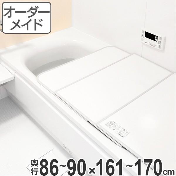 風呂ふた オーダー オーダーメイド ふろふた 風呂蓋 風呂フタ 風呂ふた(組み合わせ) 86〜90×161〜170cm 日本製 国産 ( 送料無料 風呂