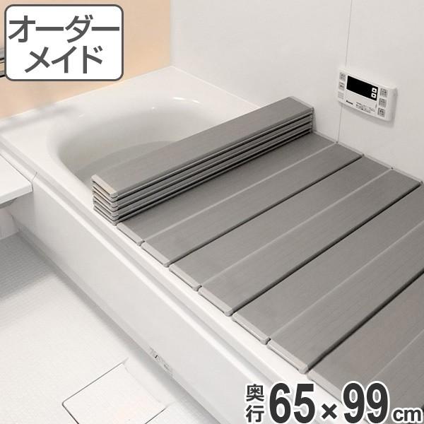 風呂ふた オーダー オーダーメイド ふろふた 風呂蓋 風呂フタ ( 折りたたみ式 ) 65×99cm 銀イオン配合 特注 別注 ( 送料無料 風呂 お
