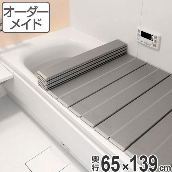 風呂ふた オーダー オーダーメイド ふろふた 風呂蓋 風呂フタ ( 折りたたみ式 ) 65×139cm 銀イオン配合 特注 別注 ( 送料無料 風呂
