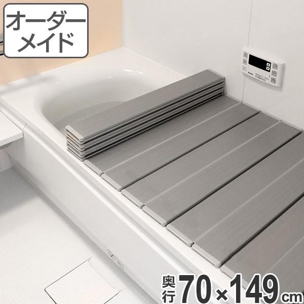 風呂ふた オーダー オーダーメイド ふろふた 風呂蓋 風呂フタ ( 折りたたみ式 ) 70×149cm 銀イオン配合 特注 別注 ( 送料無料 風呂