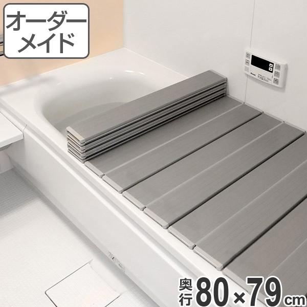 風呂ふた オーダー オーダーメイド ふろふた 風呂蓋 風呂フタ ( 折りたたみ式 ) 80×79cm 銀イオン配合 特注 別注 ( 送料無料 風呂 お