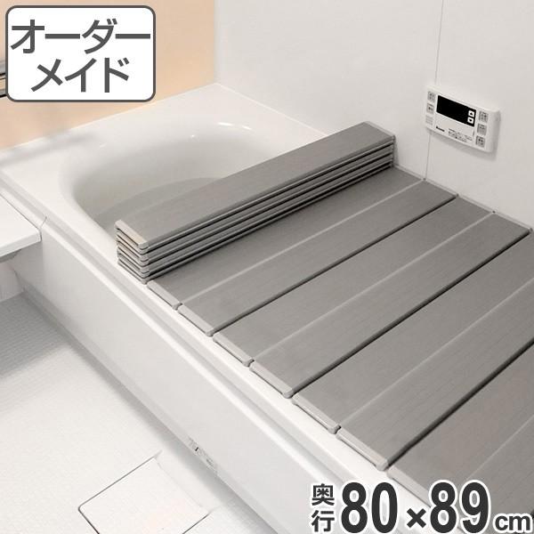 風呂ふた オーダー オーダーメイド ふろふた 風呂蓋 風呂フタ ( 折りたたみ式 ) 80×89cm 銀イオン配合 特注 別注 ( 送料無料 風呂 お