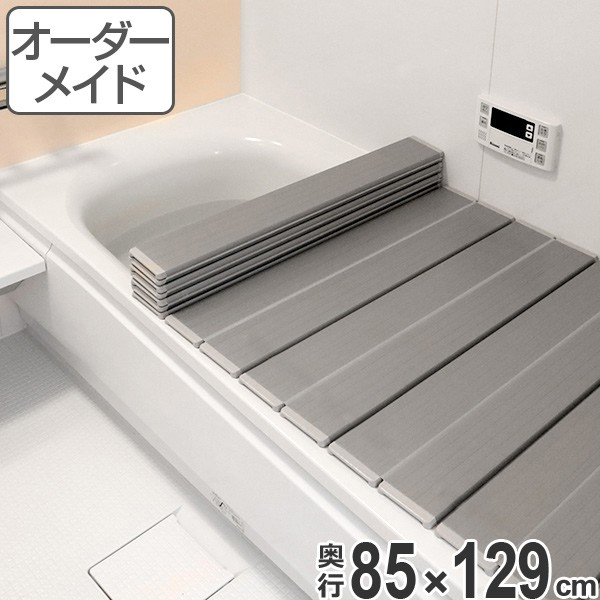風呂ふた オーダー オーダーメイド ふろふた 風呂蓋 風呂フタ ( 折りたたみ式 ) 85×129cm 銀イオン配合 特注 別注 ( 送料無料 風呂