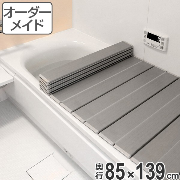 風呂ふた オーダー オーダーメイド ふろふた 風呂蓋 風呂フタ ( 折りたたみ式 ) 85×139cm 銀イオン配合 特注 別注 ( 送料無料 風呂