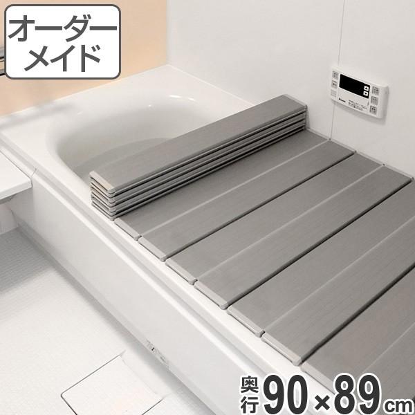 風呂ふた オーダー オーダーメイド ふろふた 風呂蓋 風呂フタ ( 折りたたみ式 ) 90×89cm 銀イオン配合 特注 別注 ( 送料無料 風呂 お