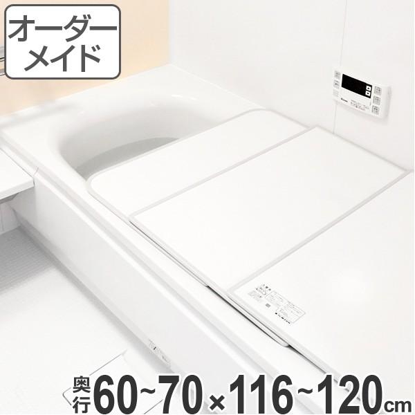 風呂ふた オーダー オーダーメイド ふろふた 風呂蓋 風呂フタ ( 組み合わせ ) 60〜70×116〜120cm 2枚割 特注 別注 ( 送料無料 風呂