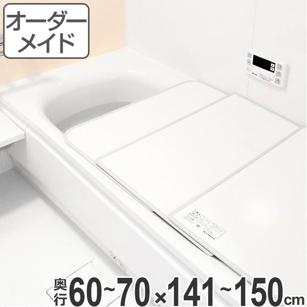 風呂ふた オーダー オーダーメイド ふろふた 風呂蓋 風呂フタ ( 組み合わせ ) 60〜70×141〜150cm 2枚割 特注 別注 ( 送料無料 風呂