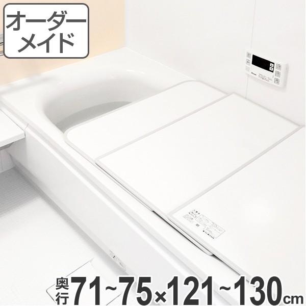 風呂ふた オーダー オーダーメイド ふろふた 風呂蓋 風呂フタ ( 組み合わせ ) 71〜75×121〜130cm 特注 別注 ( 送料無料 風呂 お風呂