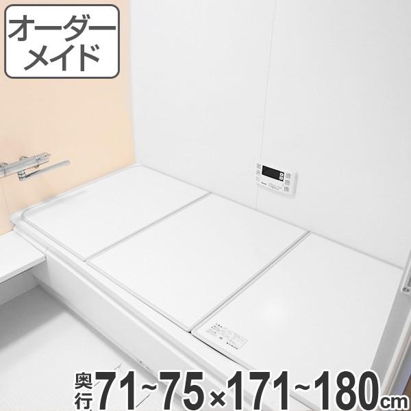 風呂ふた オーダー オーダーメイド ふろふた 風呂蓋 風呂フタ ( 組み合わせ ) 71〜75×171〜180cm 特注 別注 ( 送料無料 風呂 お風呂