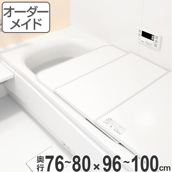 風呂ふた オーダー オーダーメイド ふろふた 風呂蓋 風呂フタ ( 組み合わせ ) 76〜80×96〜100cm 特注 別注 ( 送料無料 風呂 お風呂