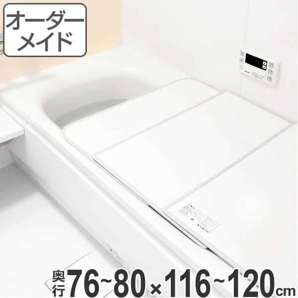 風呂ふた オーダー オーダーメイド ふろふた 風呂蓋 風呂フタ ( 組み合わせ ) 76〜80×116〜120cm 特注 別注 ( 送料無料 風呂 お風呂