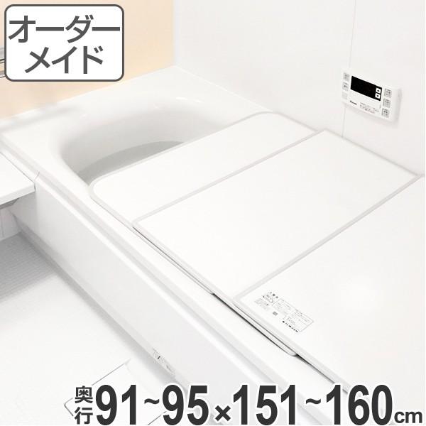 風呂ふた オーダー オーダーメイド ふろふた 風呂蓋 風呂フタ ( 組み合わせ ) 91〜95×151〜160cm 2枚割 特注 別注 ( 送料無料 風呂