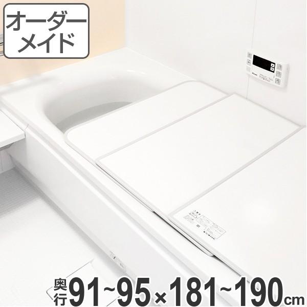 風呂ふた オーダー オーダーメイド ふろふた 風呂蓋 風呂フタ ( 組み合わせ ) 91〜95×181〜190cm 2枚割 特注 別注 ( 送料無料 風呂
