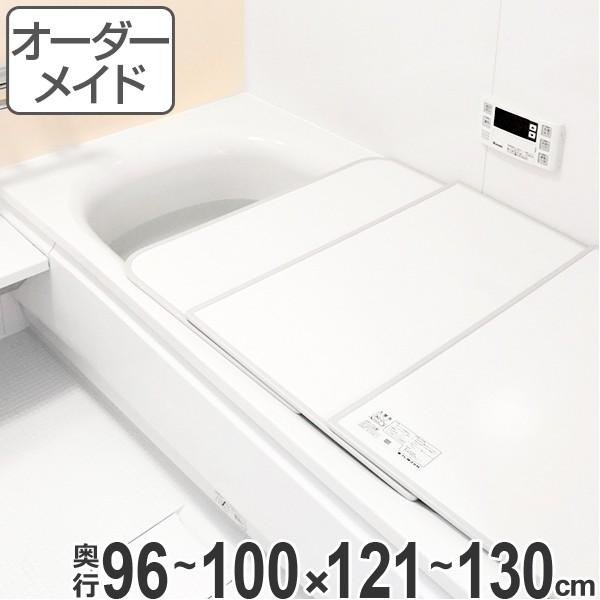 風呂ふた オーダー オーダーメイド ふろふた 風呂蓋 風呂フタ ( 組み合わせ ) 96〜100×121〜130cm 2枚割 特注 別注 ( 送料無料 風呂