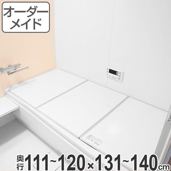 風呂ふた オーダー オーダーメイド ふろふた 風呂蓋 風呂フタ ( 組み合わせ ) 111〜120×131〜140cm 3枚割 特注 別注 ( 送料無料 風呂